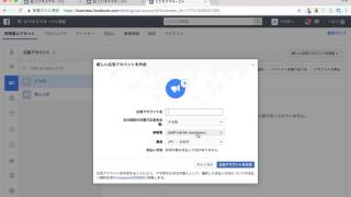 Facebookビジネスマネージャで新規広告アカウントを作成する方法