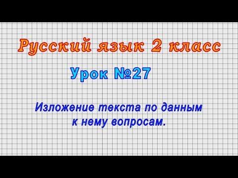 Русский язык 2 класс (Урок№27 - Изложение текста по данным к нему вопросам.)