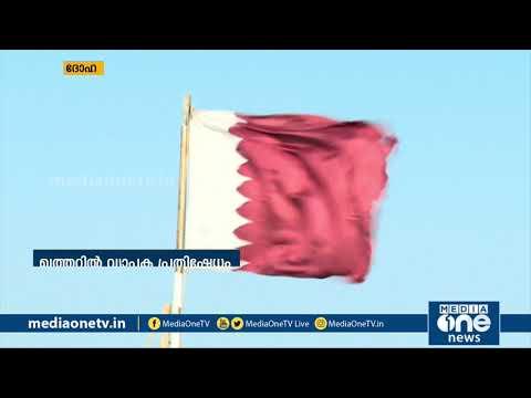 ഫ്രാന്സിലെ ഇസ്ലാം വിരുദ്ധ നീക്കം: ഖത്തറില് വ്യാപക പ്രതിഷേധം | Qatar | France |