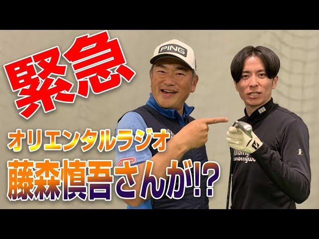 藤森慎吾さん緊急入部!?打倒カジサックへの道!!