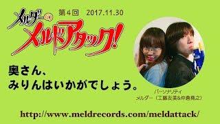 メルダーのメルドアタック!第4回(2017.11.30) 工藤友美 検索動画 27