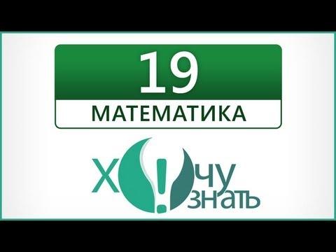 Видеоурок 19-2 по Математике.