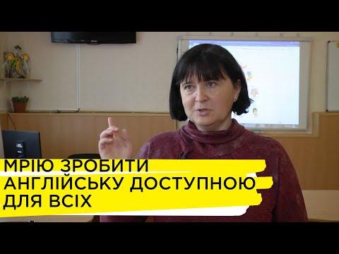 Суспільне Суми: #ВчителіУкраїни. Вікторія Ломака: як викладати англійську сучасно та цікаво?