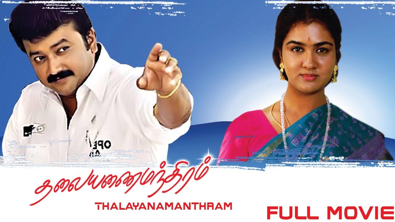Thalayanamanthram - Tamil Full Movie | Jayaram, Urvashi, Parvathy |  Sreenivasan