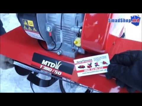 Культиватор MTD T/380. Кишинёв. Молдова