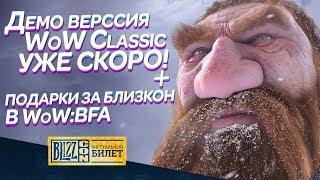 World of Warcraft:Classic/Vanilla - ДЕМО ВЕРСИЯ 2 НОЯБРЯ + ПОДАРКИ ЗА БЛИЗКОН