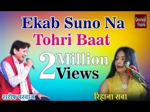 Qawwali Muqabla bhojpuri | Ekab Suno Na Tohri Baat ( Rehana Saba ) Qawwali Muqabla