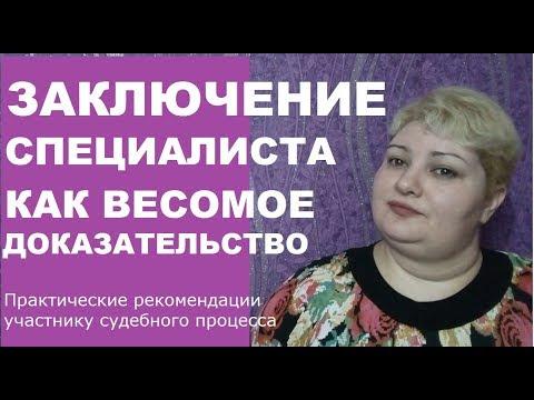 Заключение специалиста // РОДНОЙ РЕГИОН
