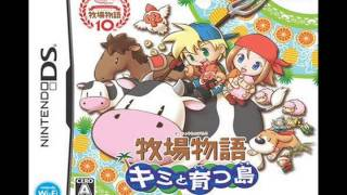 Harvest Moon Island of Happiness OST 牧場物語キミと育つ島