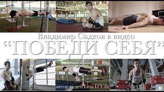 ПОБЕДИ СЕБЯ (workout Vladimir Sadkov, воркаут Владимир Садков) автор Lina D