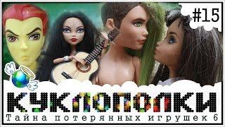 KуклоПолки - Тайна потерянных игрушек 6 часть