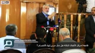 بالفيديو  رهف ويسري وناصر.. أطفال أحرقتهم نيران الحصار