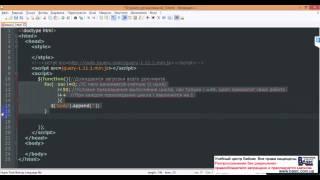 Циклы. Курс JavaScript, JQuery на примерах (фрагмент онлайн-урока от УЦ Бейсик)