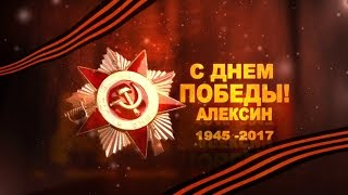 День Победы г. Алексин