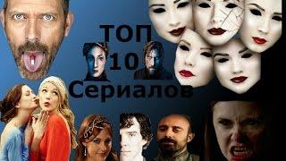 ♥ТОП 10 ЛУЧШИХ СЕРИАЛОВ♥ ОБЗОР/ МОЕ МНЕНИЕ ♥