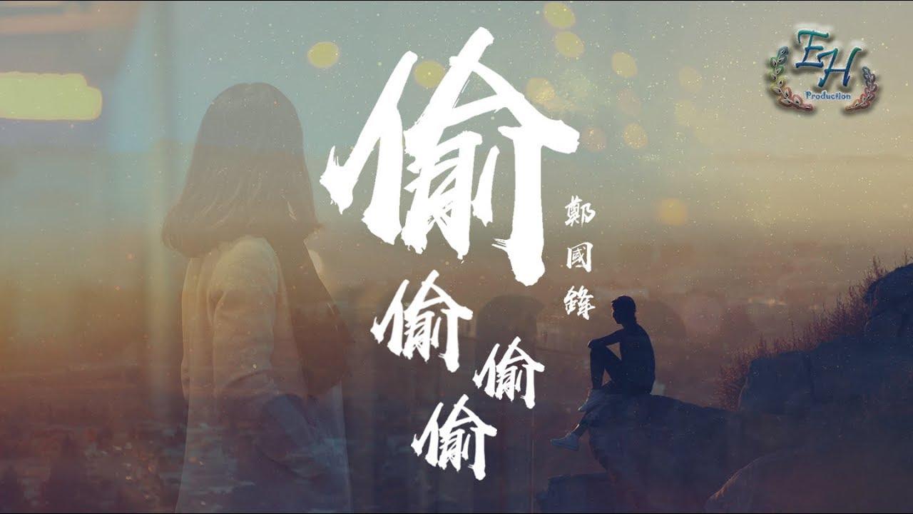 鄭國鋒 - 偷偷偷偷『大大的城市裡我只看的見你。』【動態歌詞Lyrics】 - YouTube