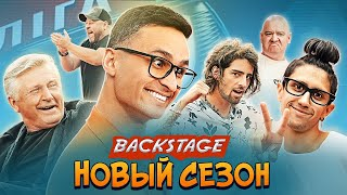Самая Разрывная шутка и мощный камбэк - Бекстейдж со съемок 8-го сезона Лиги Смеха