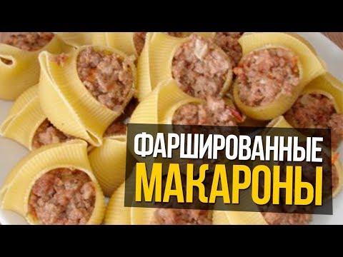 Как готовить начиненные макароны