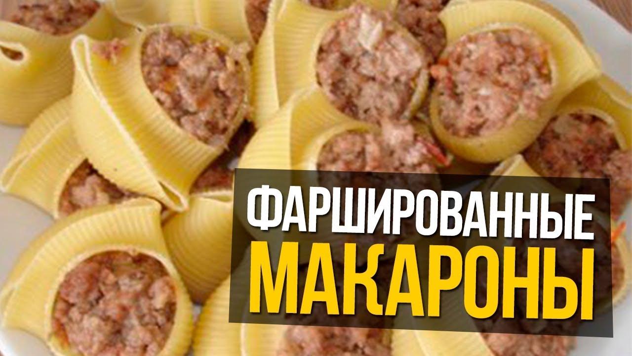 Фаршированные макароны видео рецепт с фото #6