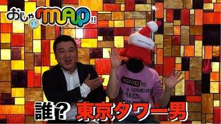 10月4日水曜よる7時~『おじゃMAP!!2時間SP』 山崎弘也さんとゲストに...