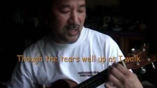 Sukiyaki 上を向いて歩こう (Kyu Sakamoto ukulele cover)