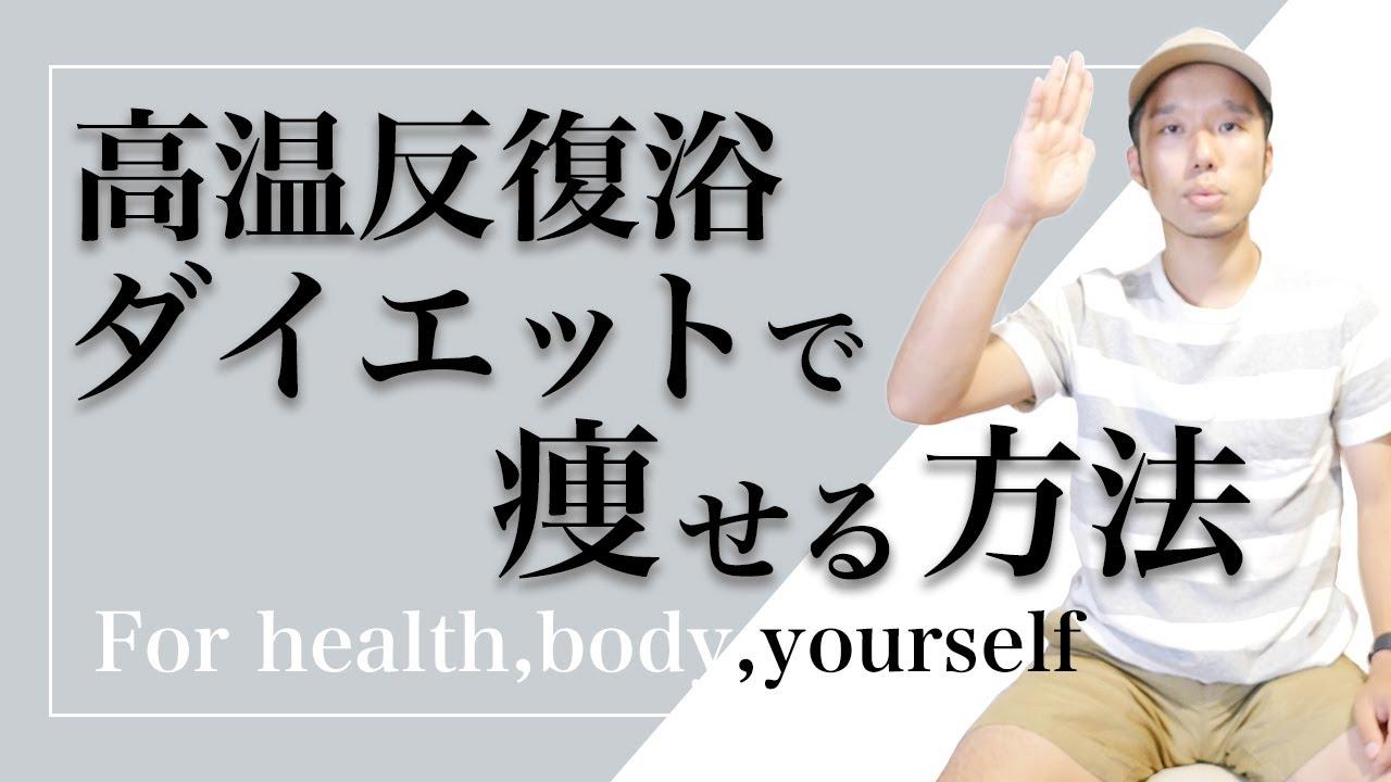 【お風呂で痩せる】高温反復浴で痩せる人