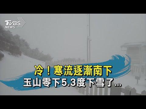 【TVBS新聞精華】冷!寒流逐漸南下 玉山零下5 3度下雪了