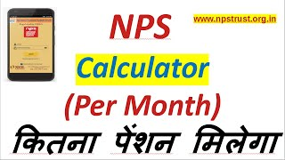 NPS Calculator | Retirement Plan | Pension