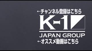 YouTube動画:K-1 WEDNESDAY CHANNEL #71<ゲスト:江川優生・卜部功也>