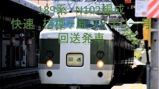 189系N102編成 快速桔梗ヶ原ワイナリー号回送発車(途中から)