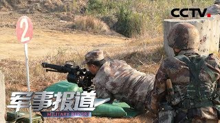 《军事报道》 20190606| CCTV军事