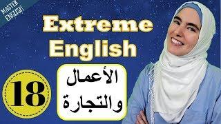 درس إنجليزي شامل : الأعمال والتجارة💪 تعلم اللغة الانجليزية للحياة اليومية والأيلتس Extreme English
