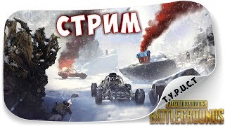 ТЕСТ НОВОГО МИКРОФОНА НА СТРИМЕ ПО PUBG   Playerunknown's Battlegrounds stream