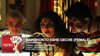 Download Bawshonto Eshe Geche Full Song (Female) - Bengali Film