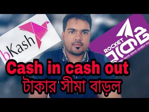 বিকাশ ও রকেটে লেনদেনের সীমা বাড়ল। bKash । Rocket ।Mobile banking limit Tech roasted ep#