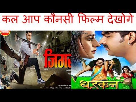 कल आप कौनसी फिल्म देखोगे Dhadkan Pawan Jiger Nirahua