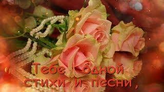 Все розы для тебя цветут!