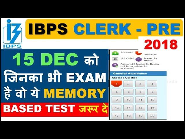 15 DEC को जिनका भी EXAM है वो ये FREE MEMORY BASED TEST जरूर दे (IBPS CLERK PRELIMS 2018)
