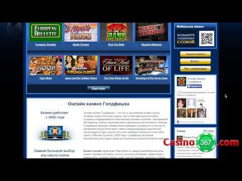 Отзывы онлайн казино голдфишка