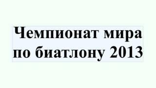 Чемпионат мира по биатлону 2013(Чемпионат мира по биатлону 2013 48-й чемпионат мира по биатлону прошёл в чешском городе Нове-Место со среды..., 2016-07-16T16:19:06.000Z)