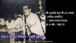 Daradi Go, Ki Cheyechi Ar (Live Recording) | Sur O Shilpi - Manna Dey | Katha - Pulak Bandyopadhyay