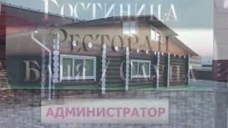 ресторан райский дворик в красноярске