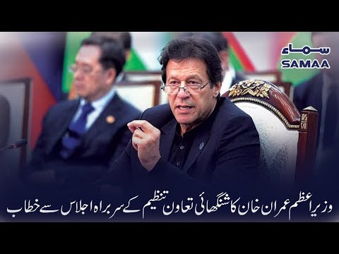 PM Imran Khan Complete speech at SCO Summit 2019 | 14 June 2019