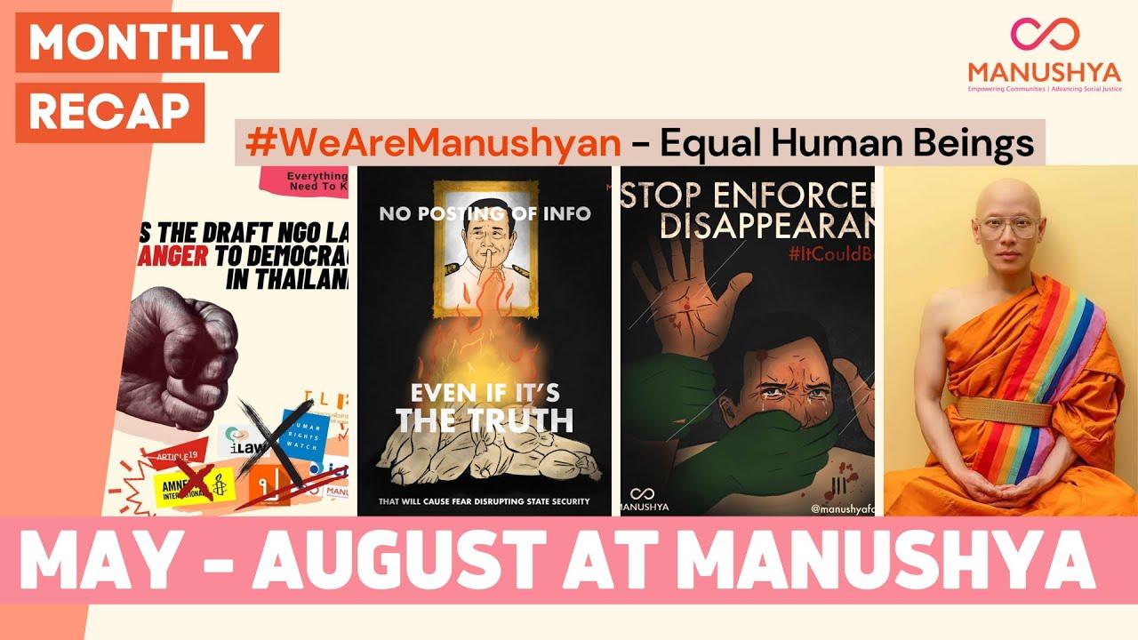 May to August at Manushya: #WeAreManushyan - Equal Human Beings!