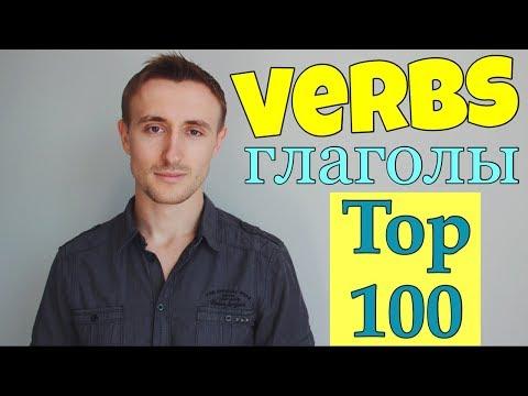 ТОП 100 глаголов АНГЛИЙСКОГО ЯЗЫКА