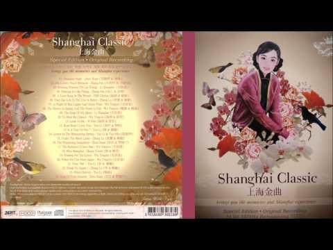 Shanghai Classic: Dancing Is Like Flying 滿場飛
