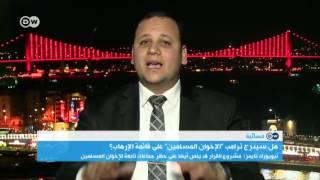 مسائية DW: الإخوان المسلمون على لائحة الإرهاب؟
