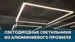 Фото Светодиодные светильники из профиля  Квадратные прямоугольные