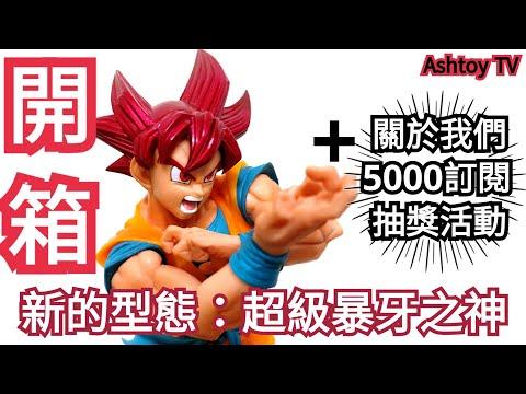 《玩具開箱》七龍珠超 賽亞人之血SP VI 超神 孫悟空 Dragon Ball Super Blood Of Saiyans Special VI SSG Son Goku