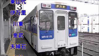 「うっせぇわ」の曲でJR大村線・松浦鉄道松浦線+αの駅名を首都圏中日本鉄道運転士が歌います。